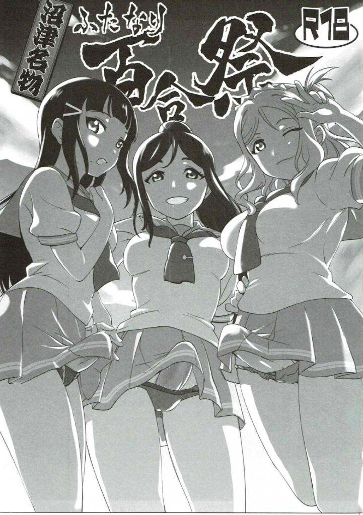 futanari yuri manga